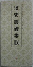 正版 中国历代碑帖集联 汉史晨碑集联
