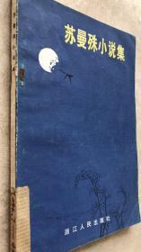 苏曼殊小说集  苏曼殊(1884~1918)  近代作家、诗人、翻译家。原名戬,字子谷,后改名玄瑛,曼殊是他的法号。