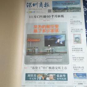 深圳商报 2014年12月(11-20日)