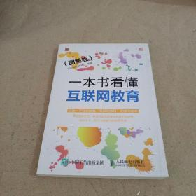 一本书看懂互联网教育 图解版