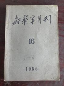 新华半月刊 1956年第16、19、21号 包邮挂刷