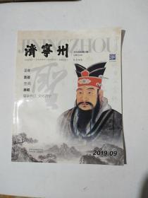 济宁州 2019年第2期总第2期 孔子专刊