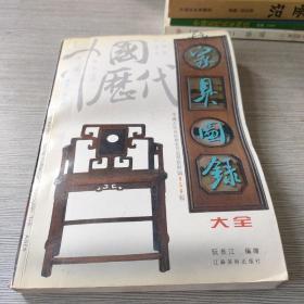 中国历代家俱图录大全
