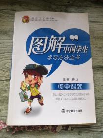 图解中国学生学习方法全书:初中语文