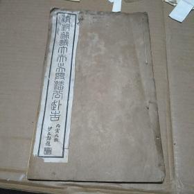 《清封通议大夫吴兴潘公讣告》民国书法大家伊立勳题签,内有吴昌硕等民国湖州名家像赞题名。
