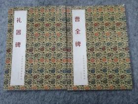中国历代经典碑帖辑选。曹全碑+礼器碑两册合售