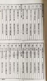 金瓶梅词话大安万历影印1963单行本精装