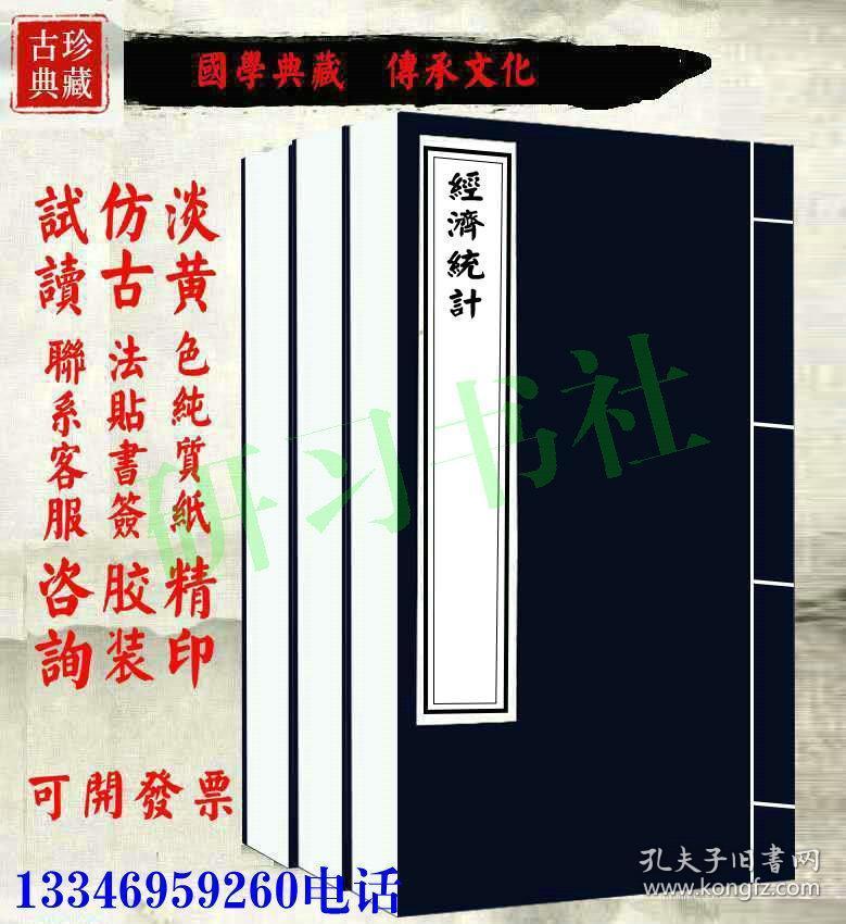 【复印件】经济统计-上海银行周报社