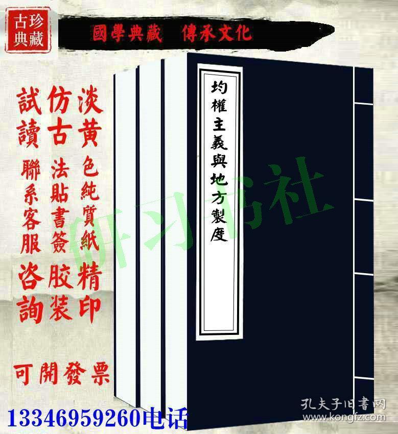 【复印件】均权主义与地方制度-中山文教研究丛书-张金鉴-正中书局