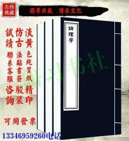 【复印件】论理学-(编辑)(清)韩述组-文明书局