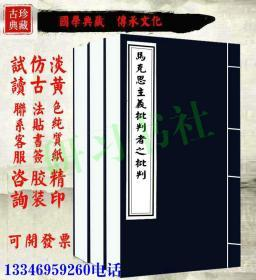 【复印件】马克思主义批判者之批判-河上肇-申江书店