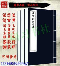 【复印件】名伶新剧考略-风雅存丛书-刘雁声-沈正元-立言画刊社