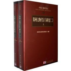 郑州文物考古与研究(二)上下册
