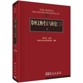 郑州文物考古与研究(三)
