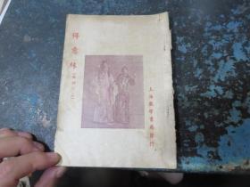 民国旧书1730-23  民国戏单《得意缘 》