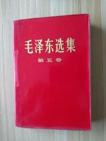 毛泽东选集  第五卷 红皮软精装!部队内部发行军版无订价,一版一印!!十分罕见!9