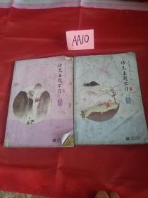 语文主题学习二年级上册   全二册   新版!