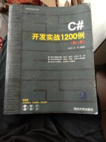 C#开发实战1200例(第II卷)