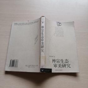 禅宗生态审美研究(馆藏,内页干净)