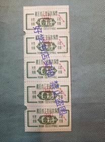 浙江省工业品选购票5张(有效期1962年12月止)