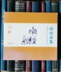 幼幼画集(赏读版丰子恺儿童漫画集)
