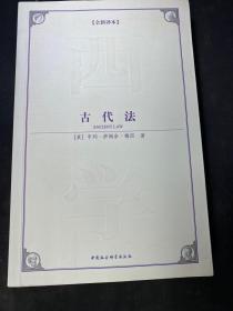 古代法  全新译本  [英]亨利·萨姆奈·因  著;高敏、瞿慧虹  译