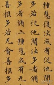 敦煌遗书写经海外馆藏0029阿毘昙毘婆沙智犍度他心智品中卷第五十二。微喷印刷定制,概不退换。