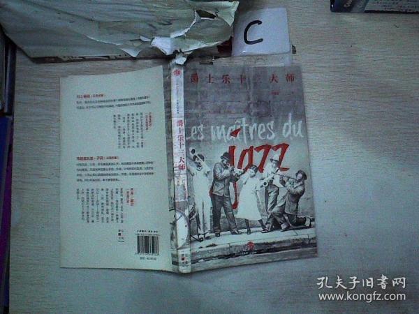 爵士乐十三大师