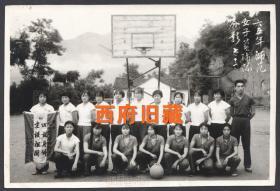 1965年,甘肃省成县师范学校女子篮球队合影老照片,成县丽华照相馆拍摄