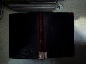 生理科学进展 1989 1-4期 合订本