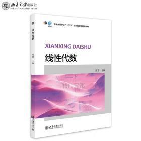 线性代数周勇北京大学出版社9787301295052