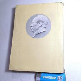 毛泽东选集第一卷(1952版)
