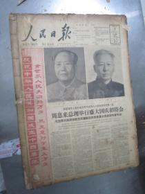 老报纸:人民日报1963年10月合订本(1-31日全)【编号25】