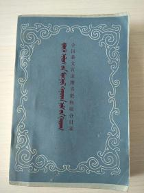 全国蒙文古旧图书资料联合目录