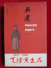 吴虞和他生活的民国时代(二十世纪学人系列)