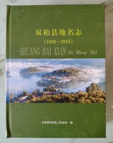 双柏县地名志(1989-2018)