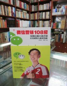微信营销108招
