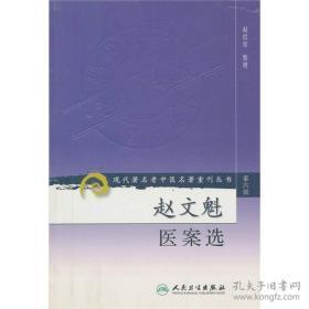 赵文魁医案选