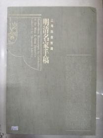 上海图书馆藏明清名家手稿(上下)