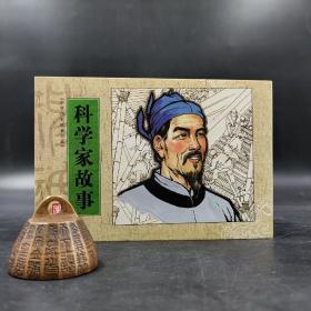 特惠|中华历史故事书系:科学家故事