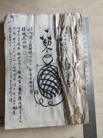 神秘奇术 辰州灵验符咒抄本 多本合订本较厚 有二百多面
