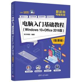 电脑入门基础教程(Windows 10+Office 2016版)