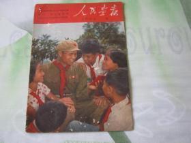人民画报1966年第8期(大文革人民画报)