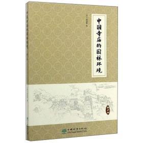 中国寺庙的园林环境(第2版)