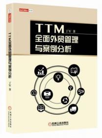 正版二手 TTM全面外贸管理与案例分析 丁军 机械工业出版社 9787111547617