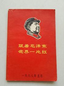 跟着毛主席 世界一片红