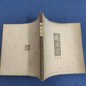 晓港窑作品集:高永坚先生陶瓷艺术--签赠本12开一版一印