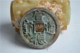 古铜钱历代古币元辽金宣德通宝 鉴赏收藏