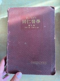 同仁医学  第九卷1-12,合订本!民国25年!