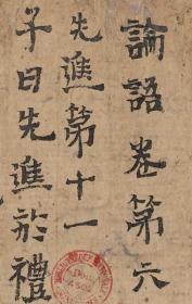 敦煌遗书 法藏 P2548论语卷第六、先进篇第十一手稿。纸本大小31.33*307.75厘米。宣纸原色仿真微喷